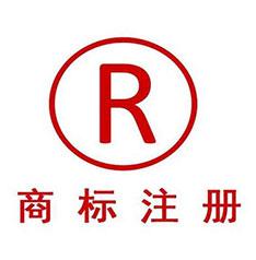 重庆商标注册展示