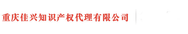 重庆商标注册_代理_申请_费用