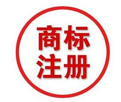 重庆商标注册新闻